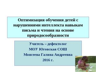 Оптимизация обучения детей с нарушениями интеллекта навыкам письма и чтения н