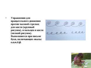 Упражнения для вращательного движения против часовой стрелки; для кисти (круп