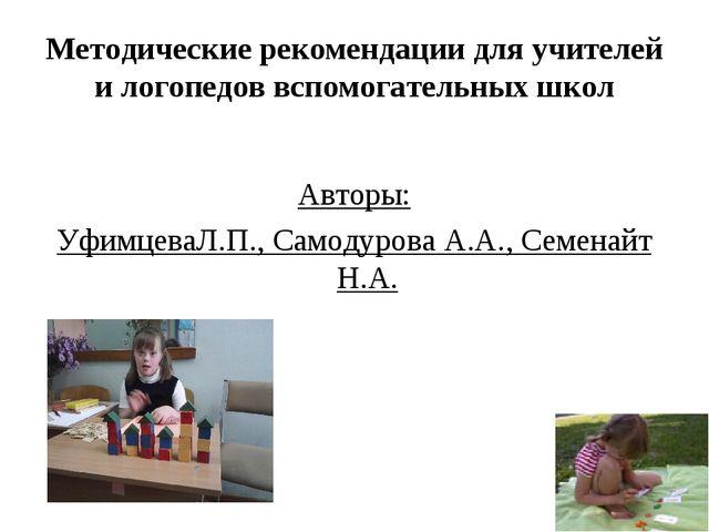 Методические рекомендации для учителей и логопедов вспомогательных школ Автор...