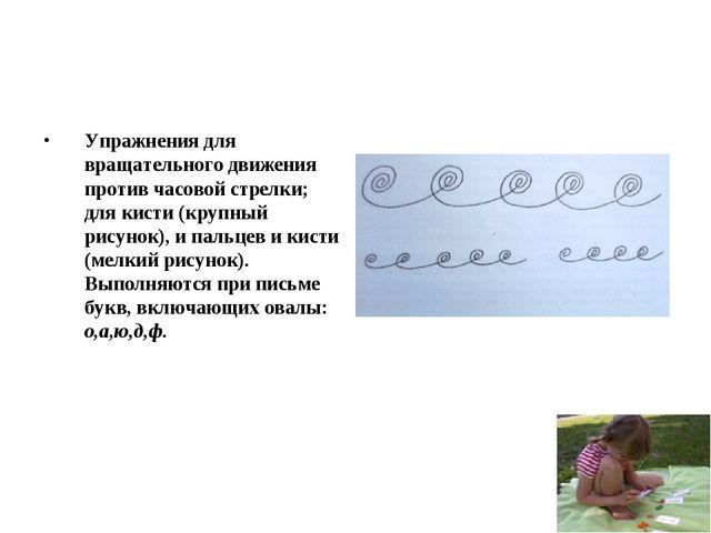 Упражнения для вращательного движения против часовой стрелки; для кисти (круп...