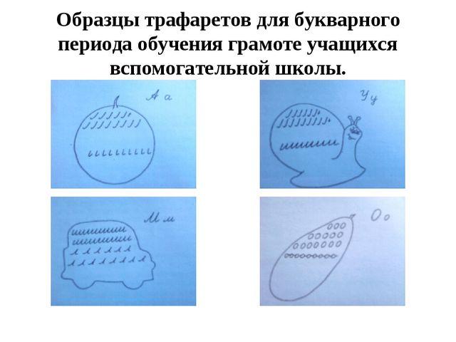 Образцы трафаретов для букварного периода обучения грамоте учащихся вспомогат...
