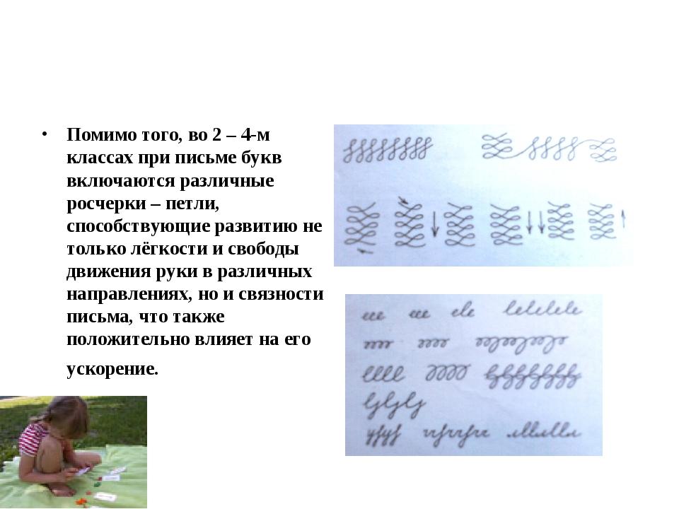 Помимо того, во 2 – 4-м классах при письме букв включаются различные росчерки...