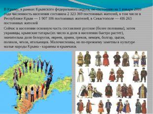 ВКрыму, в рамкахКрымского федерального округа, по состоянию на 1 января 201