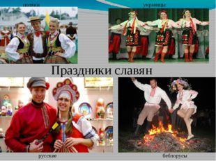 Праздники славян поляки беблорусы русские украинцы