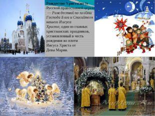 Рождество Христо́во(вРусской православной церкви—Рождество́ по пло́ти Гос