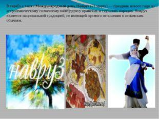 Навре́з а такжеМеждународный день Новруз(21 марта)— праздник нового года п