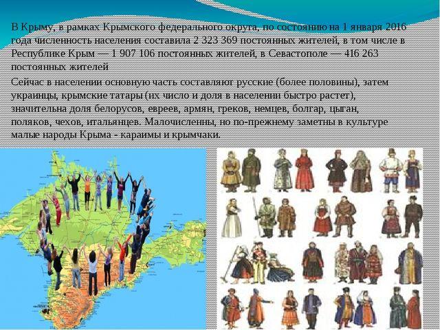 ВКрыму, в рамкахКрымского федерального округа, по состоянию на 1 января 201...
