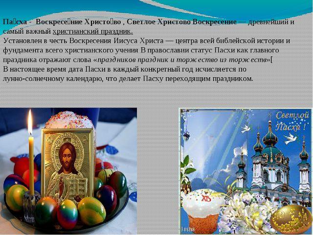 Па́сха -Воскресе́ние Христо́во,Светлое Христово Воскресение— древнейший...