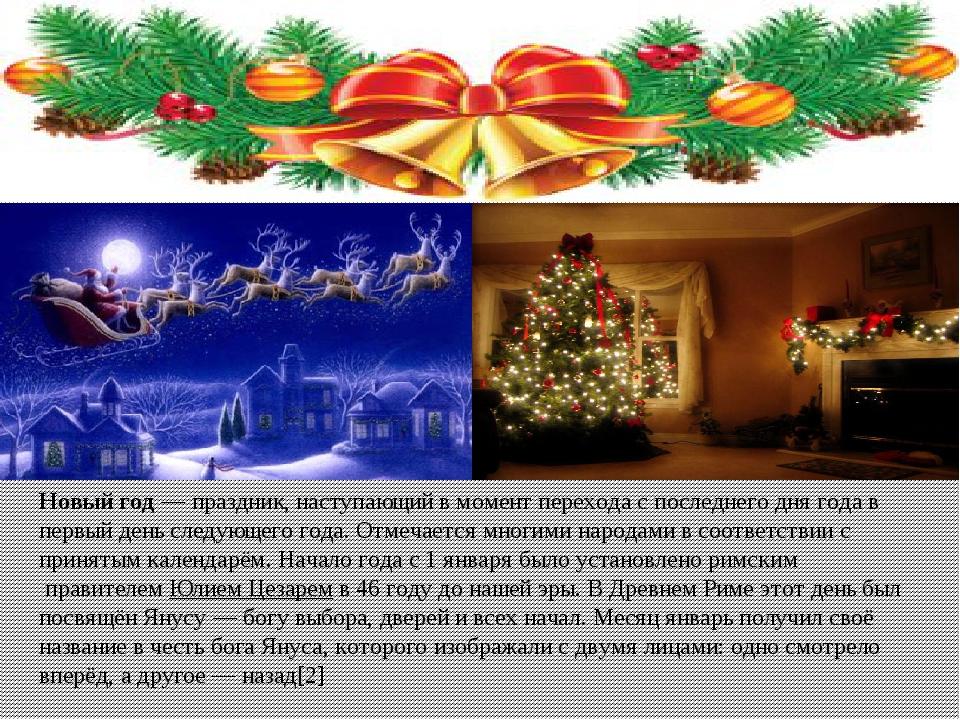 Новый год—праздник, наступающий в момент перехода с последнего дня года в п...