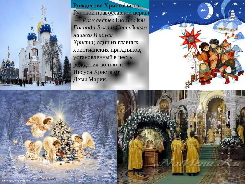 Рождество Христо́во(вРусской православной церкви—Рождество́ по пло́ти Гос...
