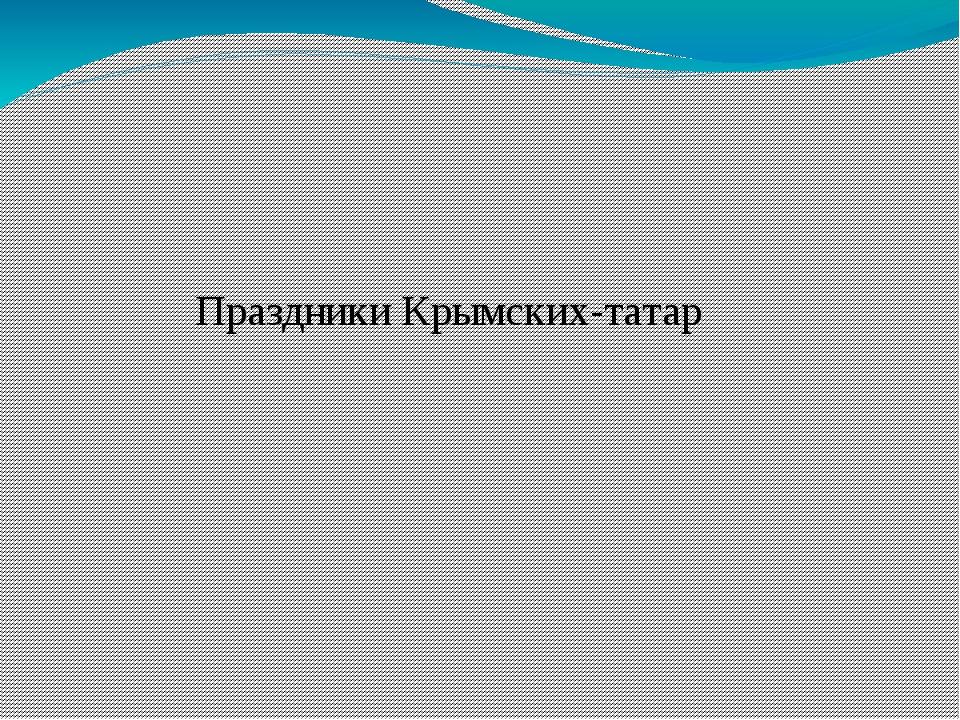Праздники Крымских-татар