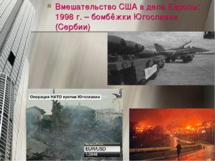 Вмешательство США в дела Европы: 1998 г. – бомбёжки Югославии (Сербии)