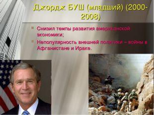 Джордж БУШ (младший) (2000-2008) Снизил темпы развития американской экономики