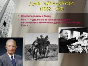 Дуайт ЭЙЗЕНХАУЭР (1952-1960) Прекратил войну в Корее; 50-е гг. – движение за