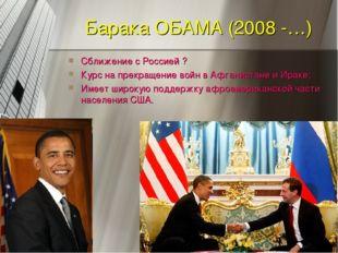 Барака ОБАМА (2008 -…) Сближение с Россией ? Курс на прекращение войн в Афган