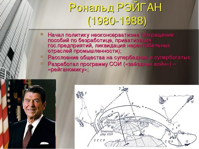 Рональд РЭЙГАН (1980-1988) Начал политику неоконсерватизма (сокращение пособи...
