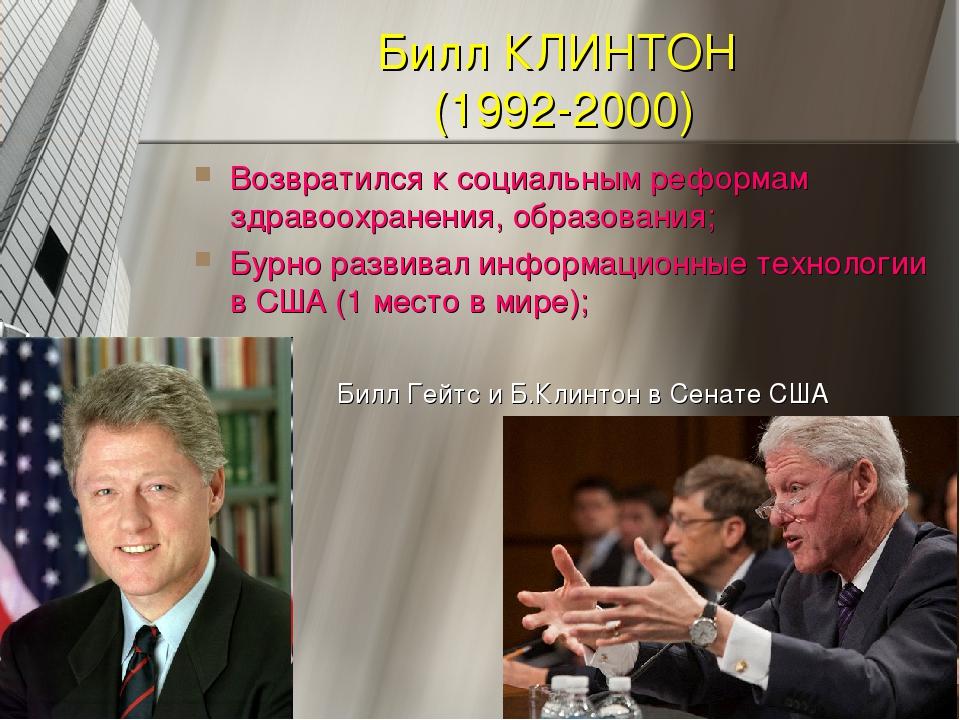 Билл КЛИНТОН (1992-2000) Возвратился к социальным реформам здравоохранения, о...