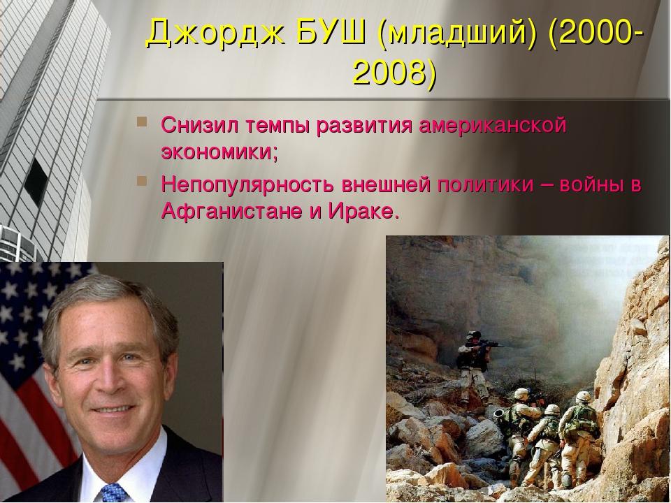 Джордж БУШ (младший) (2000-2008) Снизил темпы развития американской экономики...