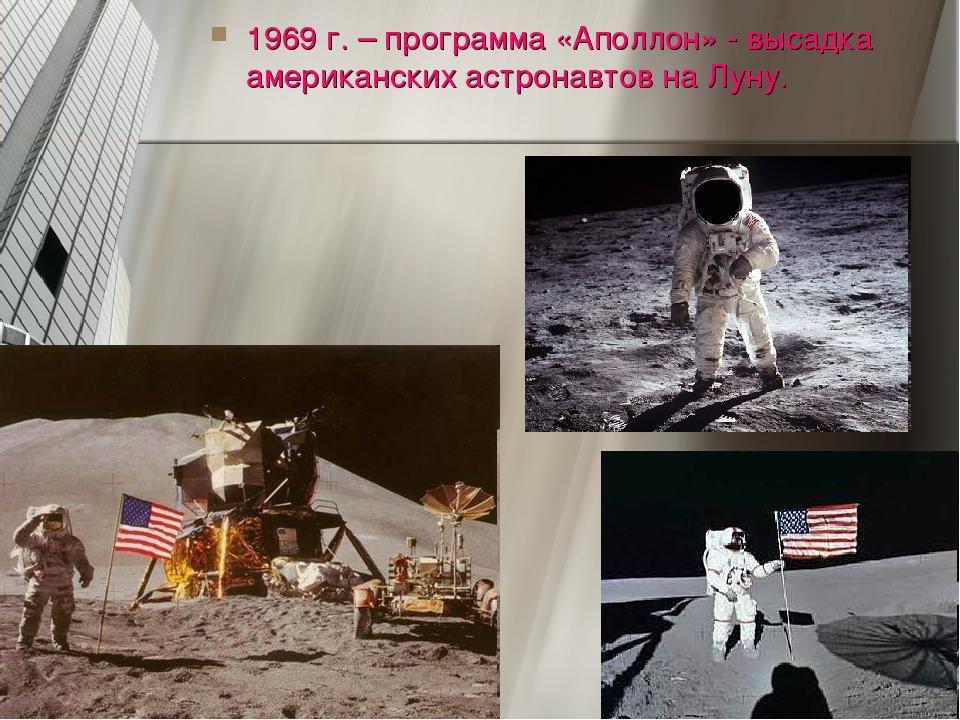 1969 г. – программа «Аполлон» - высадка американских астронавтов на Луну.
