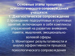 Основные этапы процесса психологического сопровождения учащихся: 1. Диагности