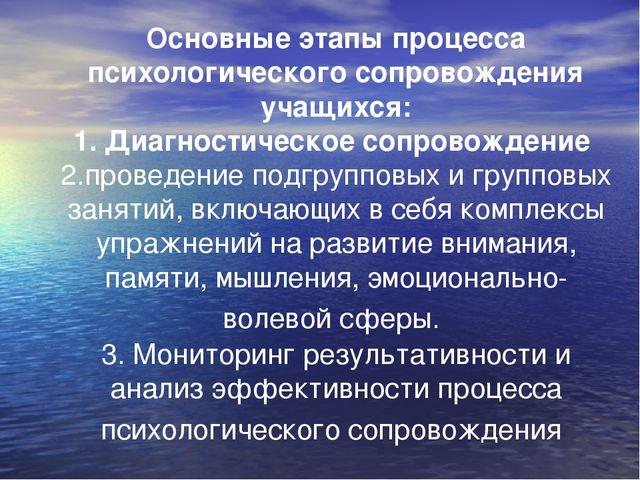 Основные этапы процесса психологического сопровождения учащихся: 1. Диагности...