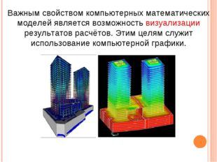 Важным свойством компьютерных математических моделей является возможность виз