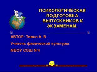 ПСИХОЛОГИЧЕСКАЯ ПОДГОТОВКА ВЫПУСКНИКОВ К ЭКЗАМЕНАМ. АВТОР: Тимко А. В Учитель