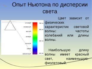 Цвет зависит от физических характеристик световой волны: частоты колебаний и