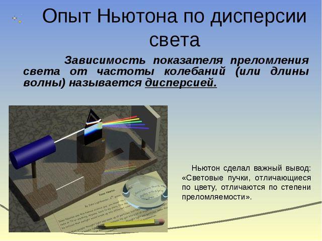 Зависимость показателя преломления света от частоты колебаний (или длины вол...
