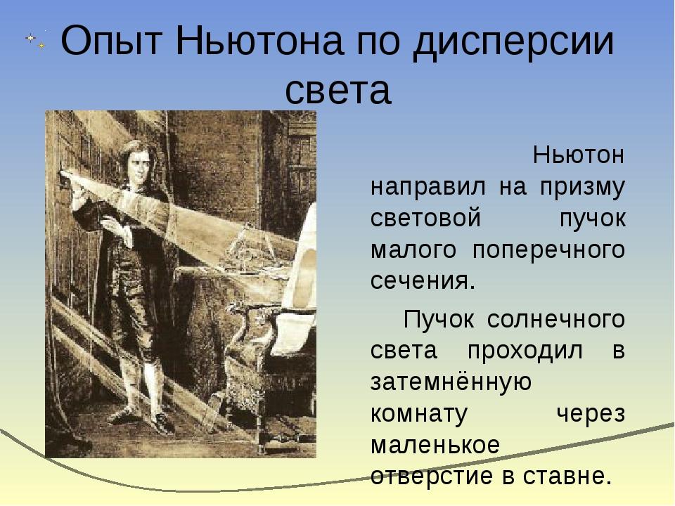 Опыт Ньютона по дисперсии света Ньютон направил на призму световой пучок мало...