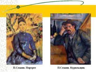П.Сезанн. Портрет П.Сезанн. Курильщик