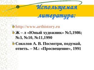 Используемая литература: http://www.arthistory.ru Ж – л «Юный художник» №5,19