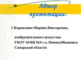 Автор презентации: Корнилина Марина Викторовна, изобразительного искусства ГБ