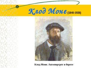 Клод Моне (1840-1926) Клод Моне. Автопортрет в берете