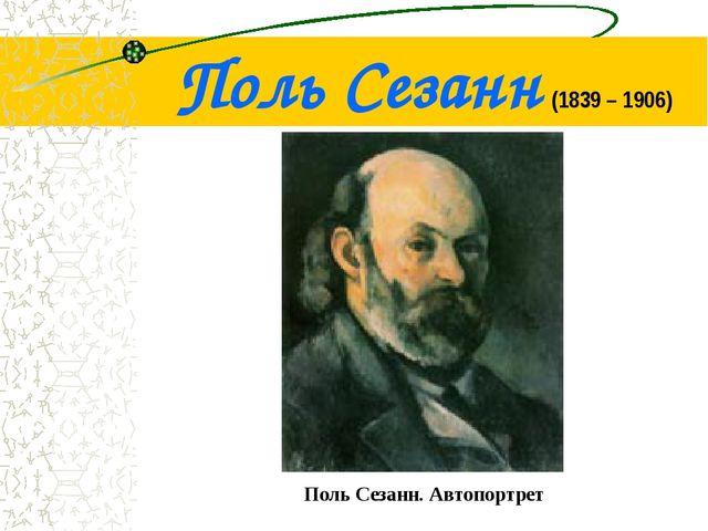 Поль Сезанн (1839 – 1906) Поль Сезанн. Автопортрет