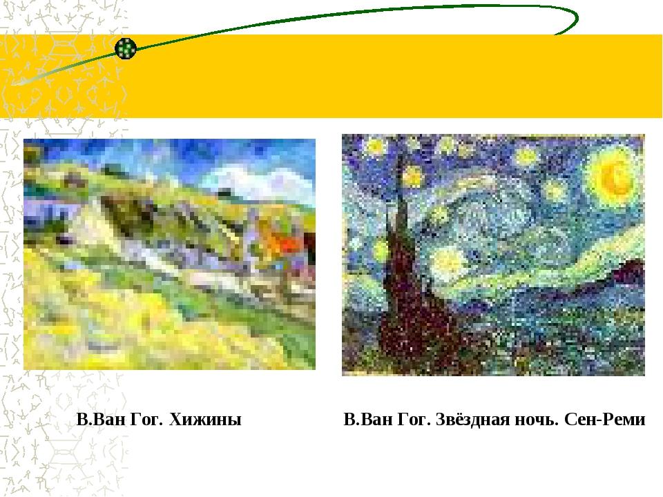 В.Ван Гог. Хижины В.Ван Гог. Звёздная ночь. Сен-Реми