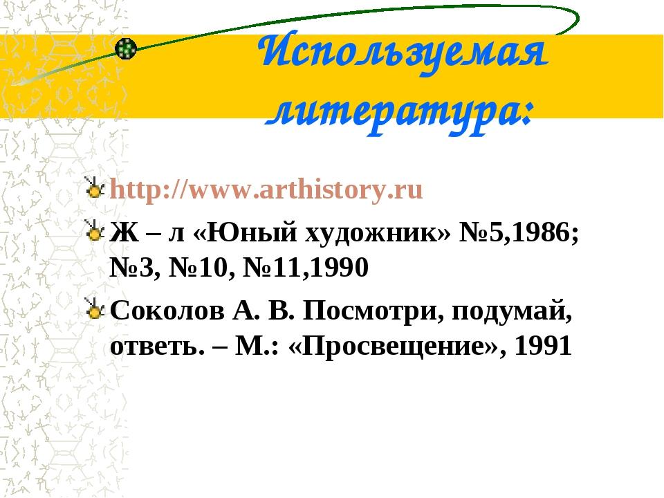 Используемая литература: http://www.arthistory.ru Ж – л «Юный художник» №5,19...