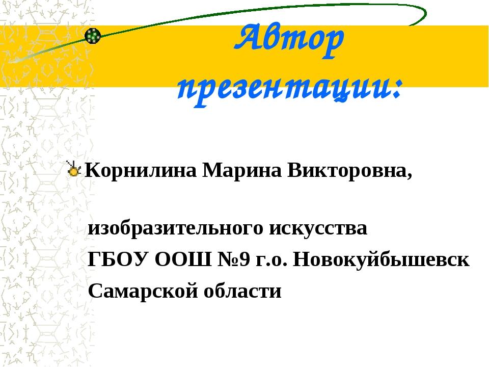 Автор презентации: Корнилина Марина Викторовна, изобразительного искусства ГБ...