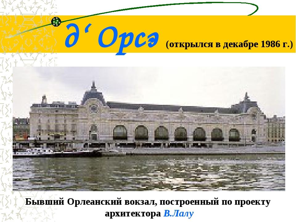 д' Орсэ (открылся в декабре 1986 г.) Бывший Орлеанский вокзал, построенный по...