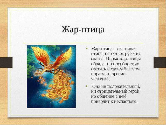 Жар-птица Жар-птица – сказочная птица, персонаж русских сказок. Перья жар-пти...