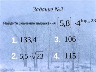 Задание №2 Найдите значение выражения 1. 2. 3. 4.