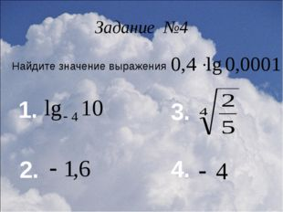 Задание №4 Найдите значение выражения 1. 2. 3. 4.