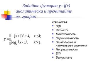 Задайте функцию у=f(х) аналитически и прочитайте ее график Свойства D(f) Чет