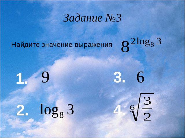 Задание №3 Найдите значение выражения 1. 2. 3. 4.