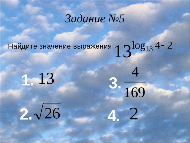 Задание №5 Найдите значение выражения 1. 2. 3. 4.