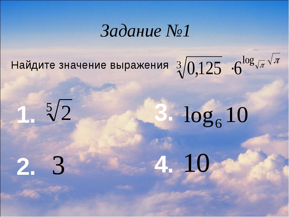 Задание №1 Найдите значение выражения 1. 2. 3. 4.