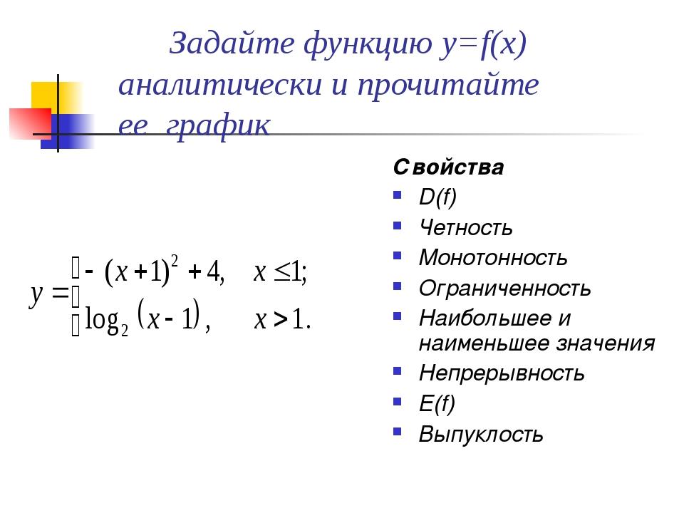 Задайте функцию у=f(х) аналитически и прочитайте ее график Свойства D(f) Чет...