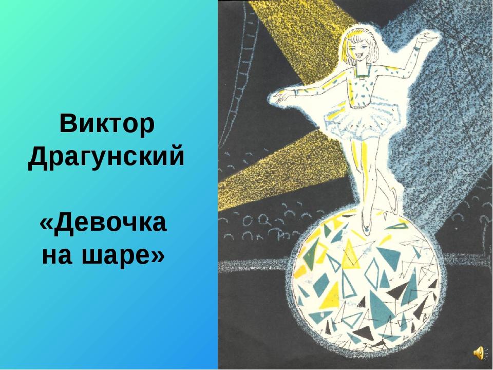 Виктор Драгунский «Девочка на шаре»