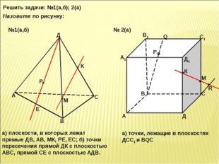 Решить задачи: №1(а,б); 2(а) А В С Д Р Е К М А В С Д А1 В1 С1 Д1 Q P R К М На