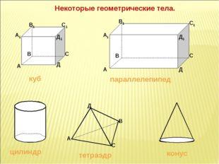 Некоторые геометрические тела. А В С Д Д1 С1 В1 А1 куб А В С Д А1 В1 С1 Д1 па